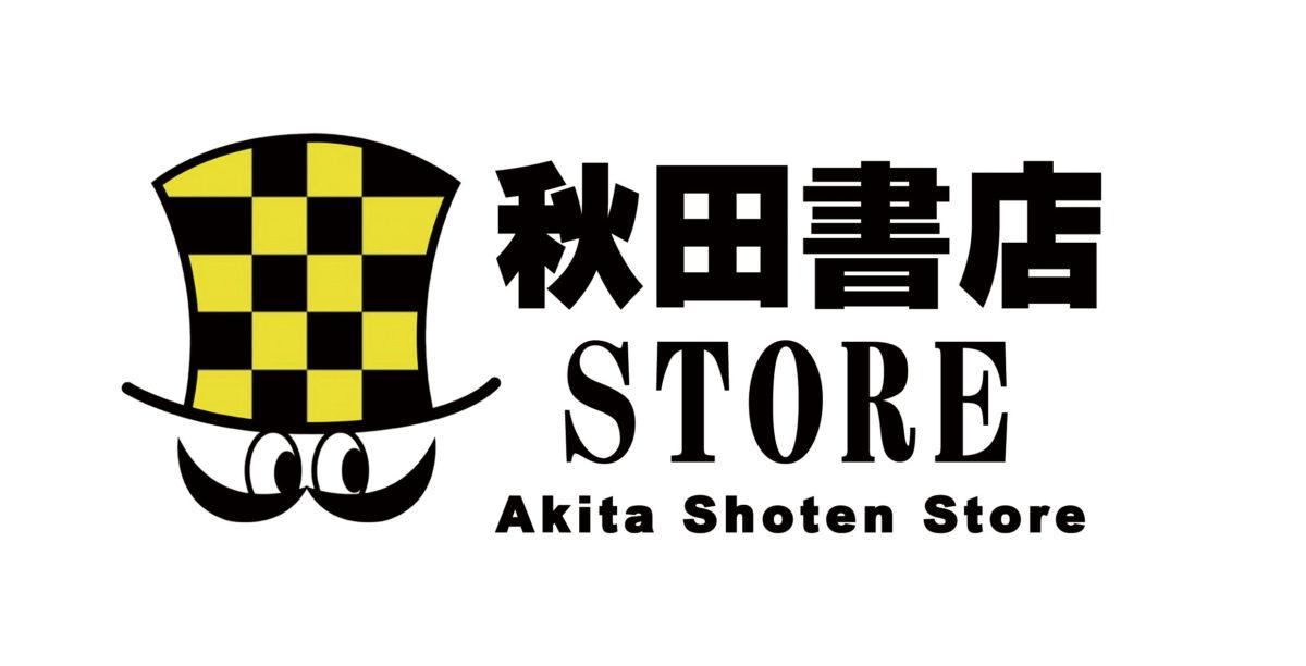 秋田書店ストア – 秋田書店オフィシャルストア公式